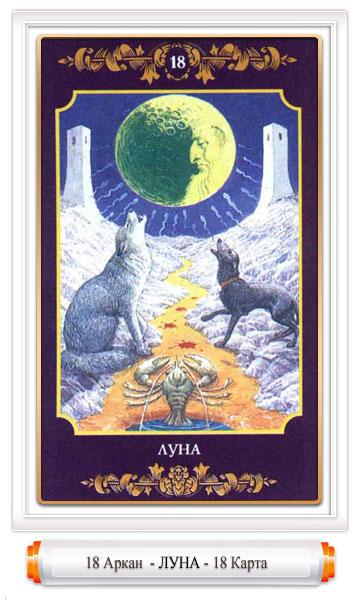 18 Аркан Таро - магическое описание 18arkan-18karta-luna