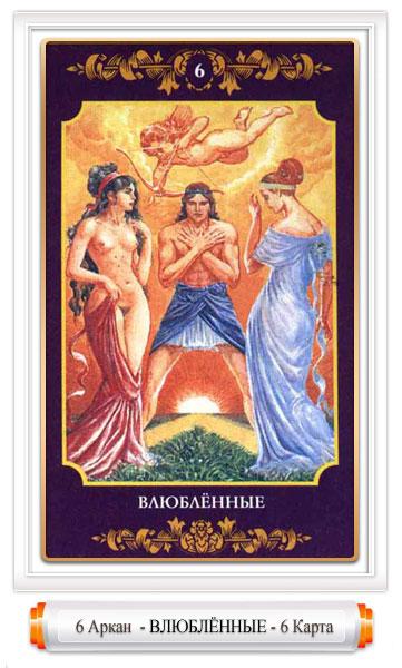 6 Аркан Таро-магическое описание  6arkan-6karta-vlyblennue